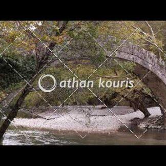 Πέτρινο γεφύρι στον Βοϊδομάτη διάρκειας 13 sec V-1042